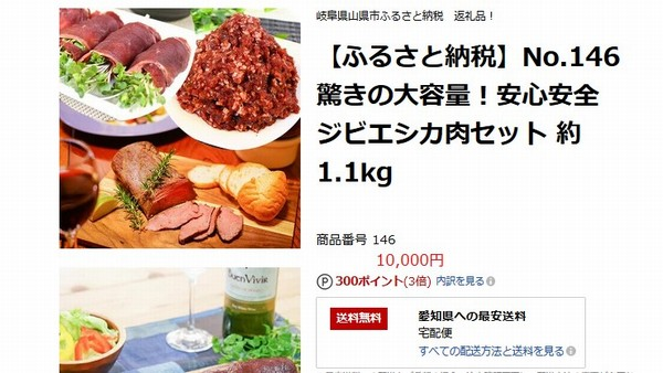 SiSO-LAB☆ふるさと納税・ジビエ・岐阜県山県市・シカ肉約1.1kg。