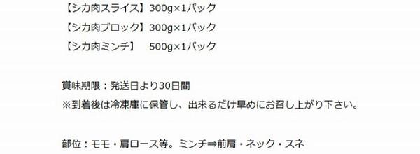 SiSO-LAB☆ふるさと納税・ジビエ・岐阜県山県市・シカ肉約1.1kg。使い易そうなパック分け。