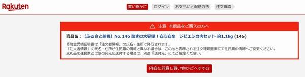 SiSO-LAB☆ふるさと納税・ジビエ・岐阜県山県市・シカ肉約1.1kg。ポチっとね。