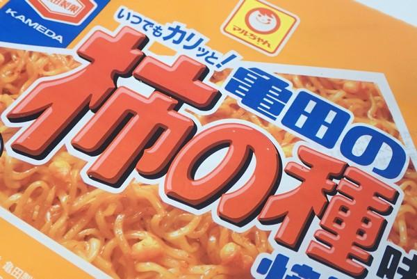 百均浪漫◆マルちゃん、いつでもカリっと!亀田の柿の種味焼そば @100均 ローソンストア100