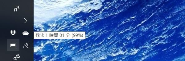 SiSO-LAB☆YOGA BOOK、バッテリー残量99%で残り1時間1分。