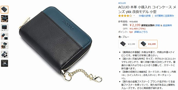 SiSO-LAB☆Amazon ACLUO コインケース購入。