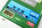百均浪漫◆ダイソー光沢紙のはがき(郵便番号枠入り)インクジェットプリンタ、4年経ってもパッケージ変わらずの定番商品。@100均 ダイソー
