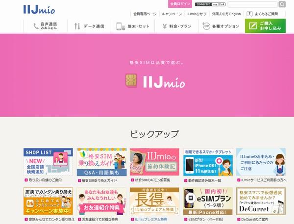 SiSO-LAB☆IIJmio公式サイト