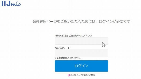 SiSO-LAB☆IIJmio公式サイトでログイン