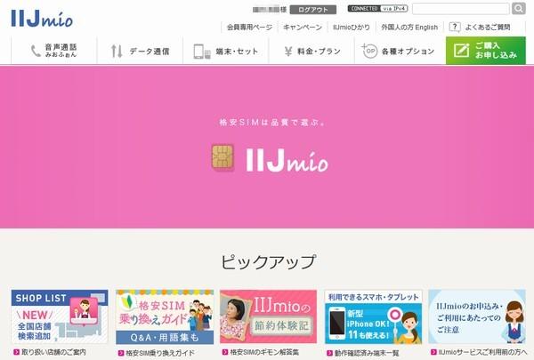 SiSO-LAB☆IIJmio公式サイトでログイン完了。