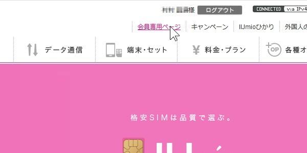 SiSO-LAB☆IIJmio公式サイトで会員専用ページに移動。