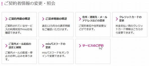 SiSO-LAB☆IIJmio公式サイトで会員専用ページに移動。SiSO-LAB☆IIJmio公式サイトで会員専用ページのメニュー項目からサービス解約。