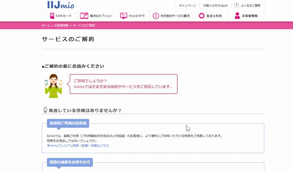 SiSO-LAB☆IIJmio公式サイトでデータ通信SIMを解約する方法。