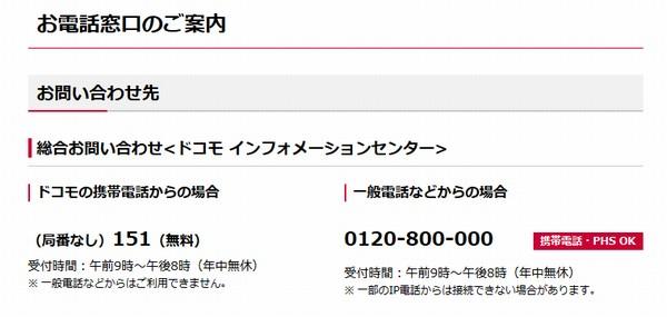 SiSO-LAB☆ドコモ・インフォメーションセンター電話番号。