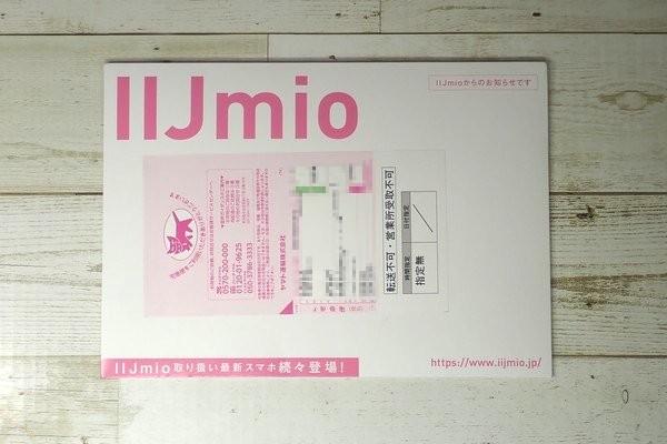 SiSO-LAB☆MNP予約番号を入手したらIIJmio申し込み。2日ほどでSIM到着。