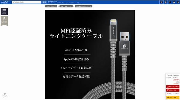 SiSO-LAB☆LOOF切れにくそうなiPhone用ライトニングケーブル。