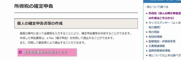 SiSO-LAB☆確定申告書は自宅で作るが吉!