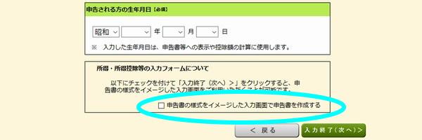 SiSO-LAB☆確定申告書を簡単に作成するポイント