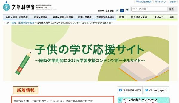 SiSO-LAB☆文部科学省「子供の学び応援サイト」