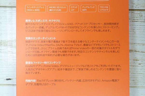 SiSO-LAB☆amazon fire 7、商品説明。