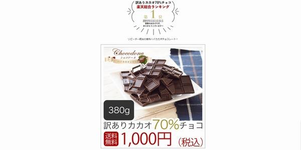 SiSO-LAB☆訳ありカカオ70%チョコレート380g 1,000円