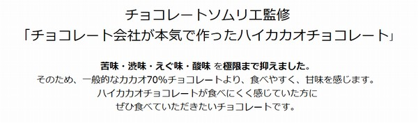 SiSO-LAB☆訳ありカカオ70%チョコレート380g 1,000円。苦味・渋味・えぐ味・酸味を極限まで抑えました。