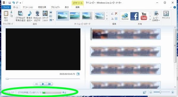 SiSO-LAB☆無料アプリ&オンラインサービスで、動画ファイル(MTS)を音声ファイル(MP3)変換。Windows Live Movie Makerでファイルを読み込んだら準備完了をじっと待つ。