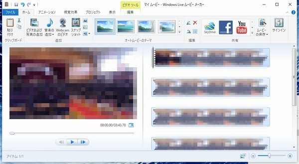 SiSO-LAB☆無料アプリ&オンラインサービスで、動画ファイル(MTS)を音声ファイル(MP3)変換。Windows Live Movie Maker、編集準備完了。