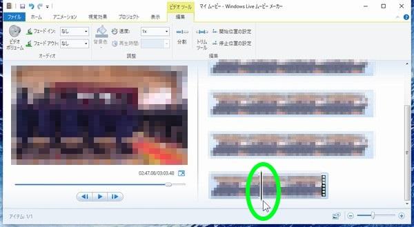 SiSO-LAB☆無料アプリ&オンラインサービスで、動画ファイル(MTS)を音声ファイル(MP3)変換。Windows Live Movie Makerで動画ファイルの前後をカットしてトリミング。