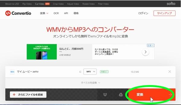 SiSO-LAB☆無料アプリ&オンラインサービスで、動画ファイル(MTS)を音声ファイル(MP3)変換。Convertioの使用方法。