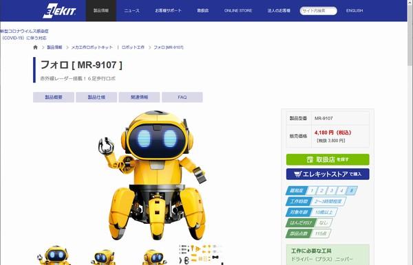 SiSO-LAB☆エレキット MR-9107 フォロ。公式サイト