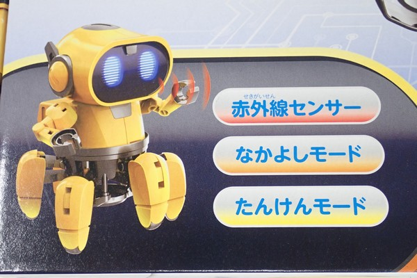 SiSO-LAB☆エレキット MR-9107 フォロ。動作モードの説明。