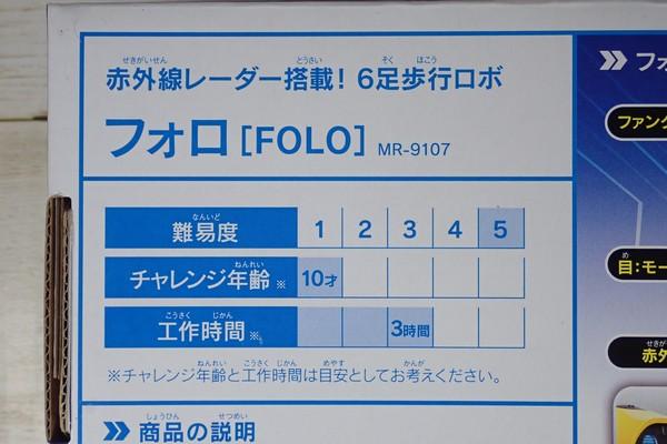 SiSO-LAB☆エレキット MR-9107 フォロ。対象年齢は10歳。難易度5。