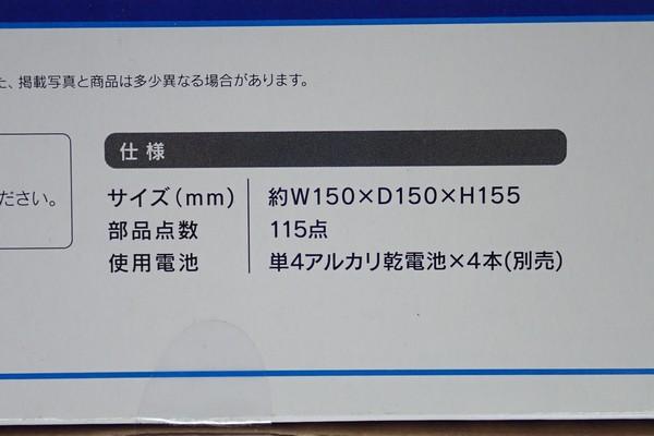 SiSO-LAB☆エレキット MR-9107 フォロ。サイズは15cm程度。部品点数115点。