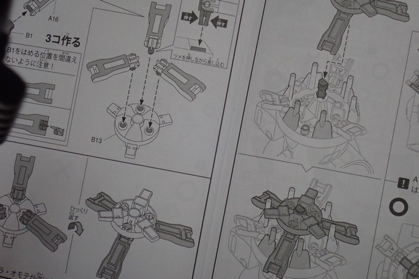 SiSO-LAB☆エレキット MR-9107 フォロ。足は3本で1組になっているよ。