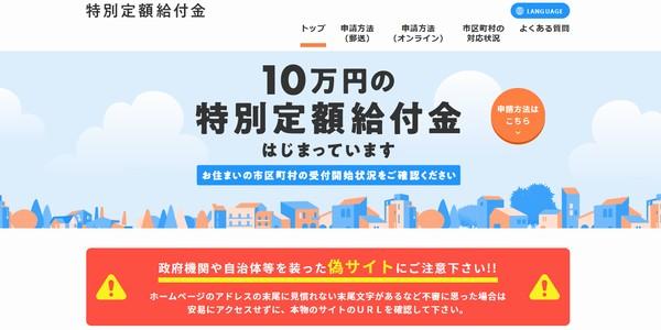SiSO-LAB☆新型コロナウイルス感染症緊急経済対策の特別定額給付金。