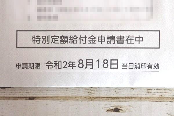 SiSO-LAB☆新型コロナウイルス感染症緊急経済対策の特別定額給付金。申請書。