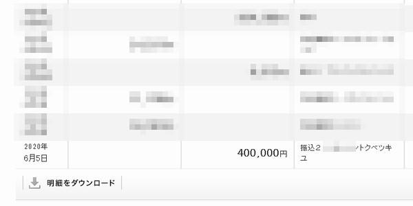 SiSO-LAB☆新型コロナウイルス感染症緊急経済対策の特別定額給付金。振り込まれたよ!