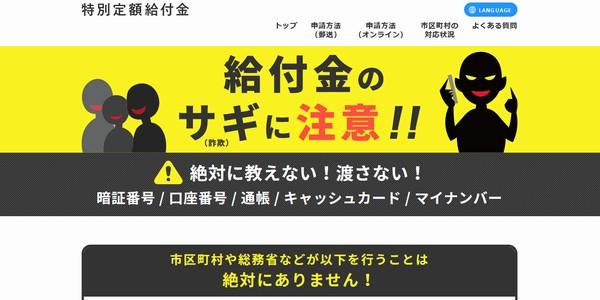 SiSO-LAB☆新型コロナウイルス感染症緊急経済対策の特別定額給付金。詐欺に注意。