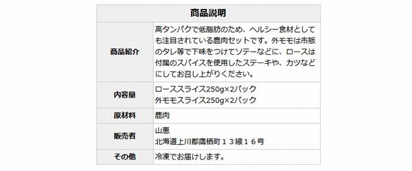 SiSO-LAB☆ふるさと納税・北海道鷹栖町・エゾ鹿肉1㎏。