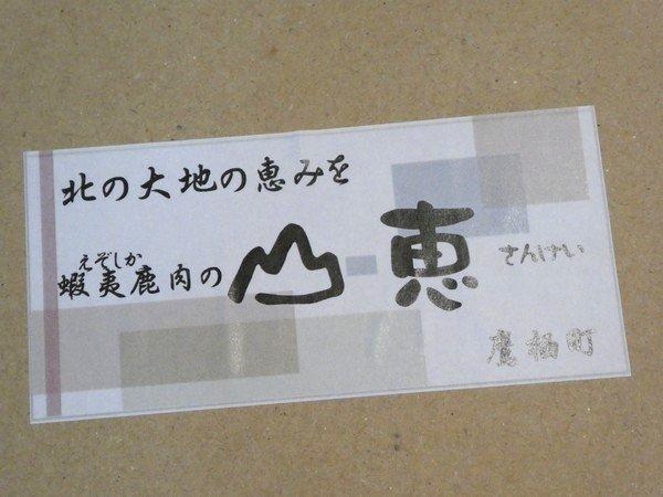 SiSO-LAB☆ふるさと納税・北海道鷹栖町・エゾ鹿肉1㎏。発送元は山恵。