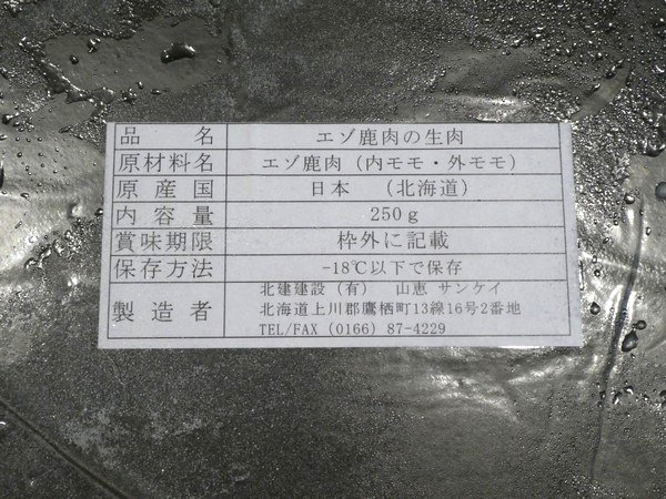 SiSO-LAB☆ふるさと納税・北海道鷹栖町・エゾ鹿肉1㎏。250gパック。
