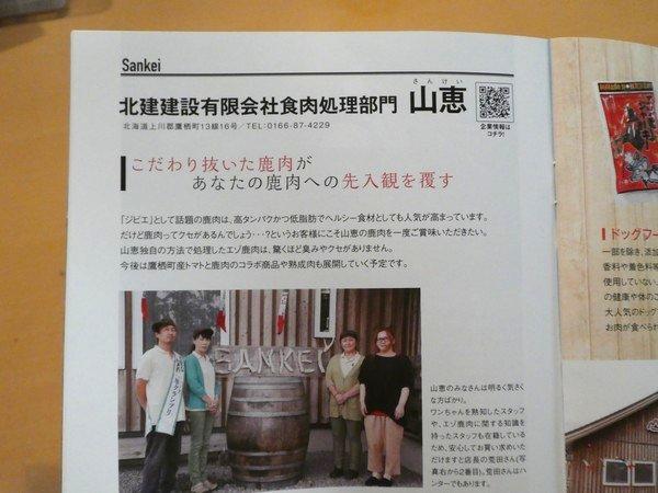 SiSO-LAB☆ふるさと納税・北海道鷹栖町・エゾ鹿肉1㎏。パンフレット。