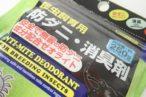 百均浪漫◆昆虫飼育用 防ダニ・消臭剤 約250g。ダイソーでは昆虫飼育用品も充実。 @100均 ダイソー