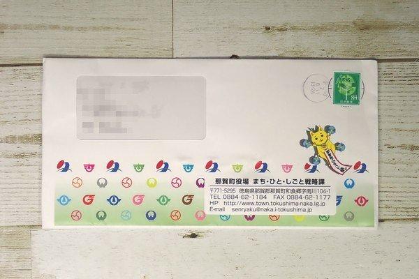 SiSO-LAB☆ふるさと納税・楽天・徳島県那賀町、阿波ジビエ 那賀町産シカ肉 ・イノシシ肉の合挽ミンチ 1kg。寄附証明書の封筒。