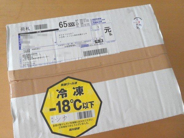 SiSO-LAB☆ふるさと納税・楽天・徳島県那賀町、阿波ジビエ 那賀町産シカ肉 ・イノシシ肉の合挽ミンチ 1kg。今年は白い段ボール。