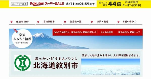 SiSO-LAB☆ふるさと納税・楽天・北海道紋別市・18-4 オホーツク産 毛ガニ 440g~510g×2尾。
