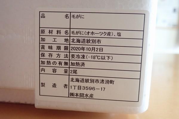 SiSO-LAB☆ふるさと納税・楽天・北海道紋別市・18-4 オホーツク産 毛ガニ 440g~510g×2尾。商品情報。