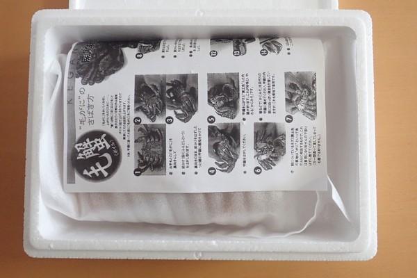 SiSO-LAB☆ふるさと納税・楽天・北海道紋別市・18-4 オホーツク産 毛ガニ 440g~510g×2尾。開封の儀。