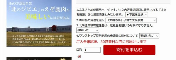 SiSO-LAB☆ふるさと納税・北海道白糠町・エゾ鹿肉スライス600g。寄附目的とか。