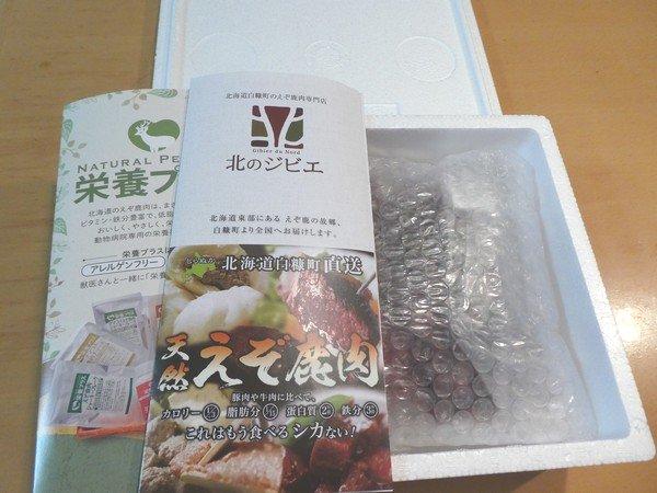 SiSO-LAB☆ふるさと納税・北海道白糠町・エゾ鹿肉スライス600g。エゾ鹿肉到着。